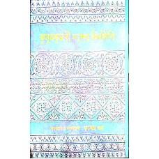 কুসুমকুমারী দাশের দিনলিপি